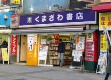 Livrarias japonesas tradicionais ameaçadas?