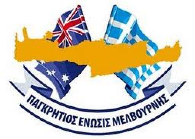 Συγχαρητήρια ανακοίνωση στον ΟΦΗ από την Παγκρήτια Ένωση Αυστραλίας