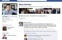 «Η ηθική και η περηφάνια σημαία της ΟΦΑΡΑΣ μας» το μήνυμα του Νίκου Μαχλά μέσω του facebook