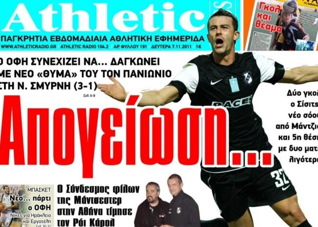 Διαβάστε σήμερα στην Athletic Press / «Απογείωση για τον ΟΦΗ»