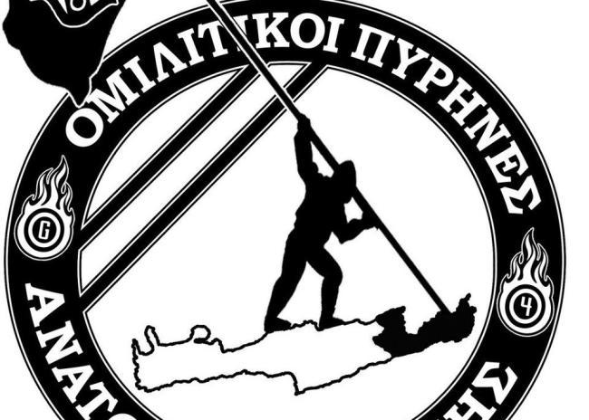 """Ανακοίνωση από τους """"Πυρήνες Ανατολικής Κρήτης"""""""