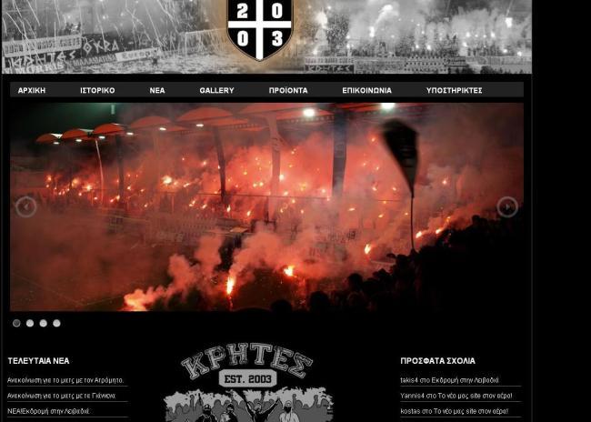 """Ανανεώθηκε η ιστοσελίδα των """"Κρητών"""""""