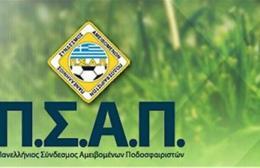 Συνεργασία Π.Σ.Α.Π. με το Ινστιτούτο Γιόχαν Κρόιφ!
