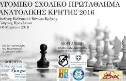 Σκακιστικοί αγώνες απο τον ΟΦΗ