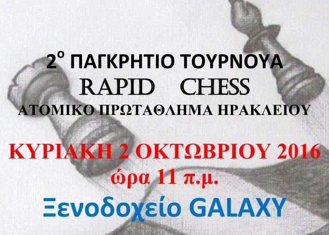 Tουρνουά γρήγορου σκακιού (RAPID CHESS) απο τον ΟΦΗ