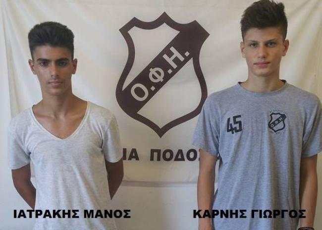 Έξι νέοι παίκτες στην Κ15 του ΟΦΗ
