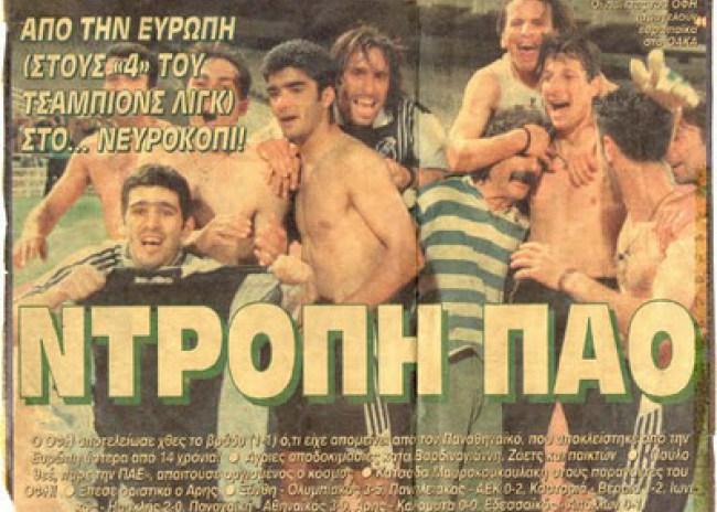 Αφιέρωμα της Nova στον Ευρωπαίο ΟΦΗ του '97