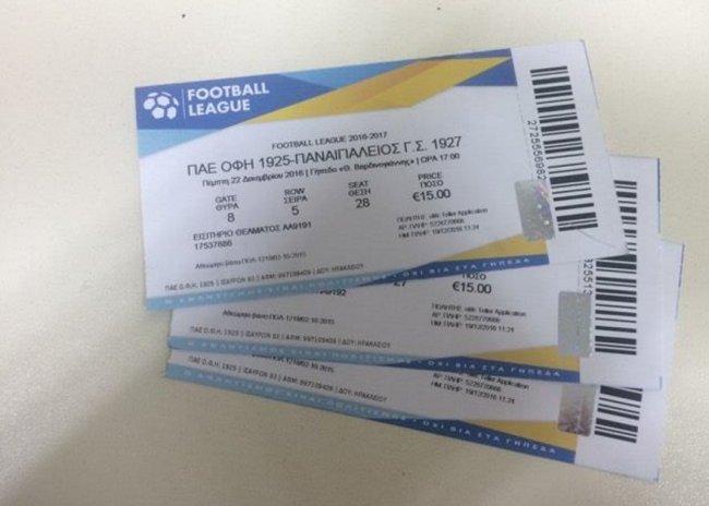 Τα εισιτήρια του αγώνα ΟΦΗ-Παναιγιάλειος