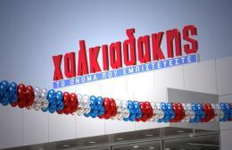 Εντυπωσιάζει η αυτάρκεια προϊόντων των S/M Χαλκιαδάκης