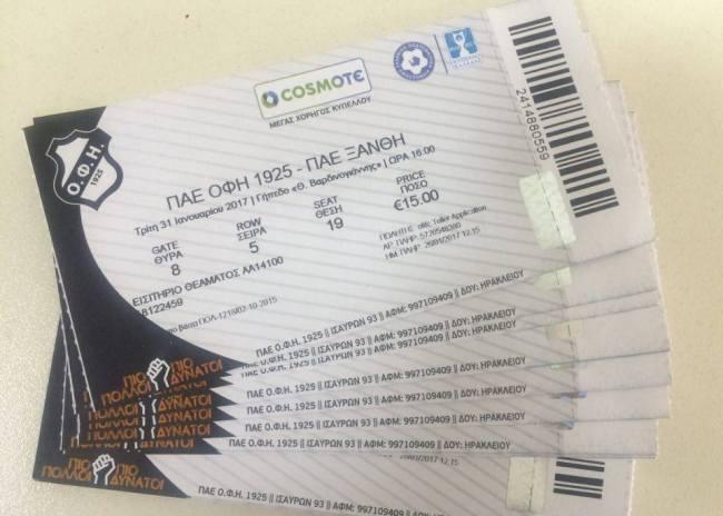 Σε κυκλοφορία τα εισιτήρια του αγώνα με την Ξάνθη