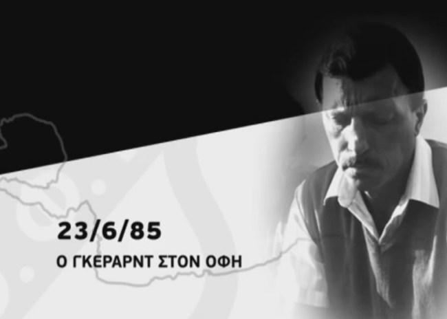 "Video / Στις 11 Ιανουαρίου το αφιέρωμα στον ""μύθο"" του Ευγένιου Γκέραρντ"
