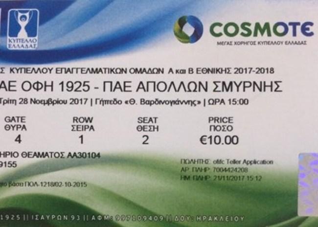 Στην διάθεση του κοινού τα εισιτήρια του ΟΦΗ – Απόλλων