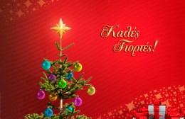 Καλά Χριστούγεννα από το GENTIKOULE και τον Athletic Radio 104,2