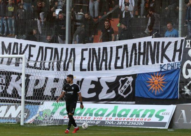 Συνθήματα και για την Μακεδονία!