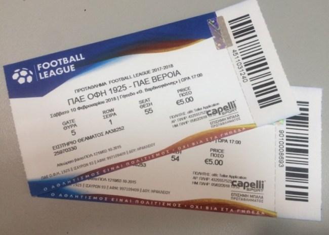 Σε κυκλοφορία τέθηκαν τα εισιτήρια του αγώνα ΟΦΗ-Βέροια