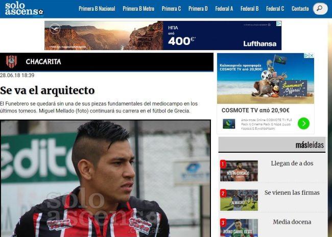 Αργεντινή: «Ο Μεγιάδο πάει στον ΟΦΗ»