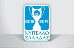 Tο πρόγραμμα της 1ης φάσης του Κυπέλλου Ελλάδας