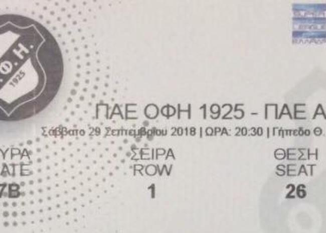 Και στα γραφεία της ΠΑΕ τα εισιτήρια με την ΑΕΚ