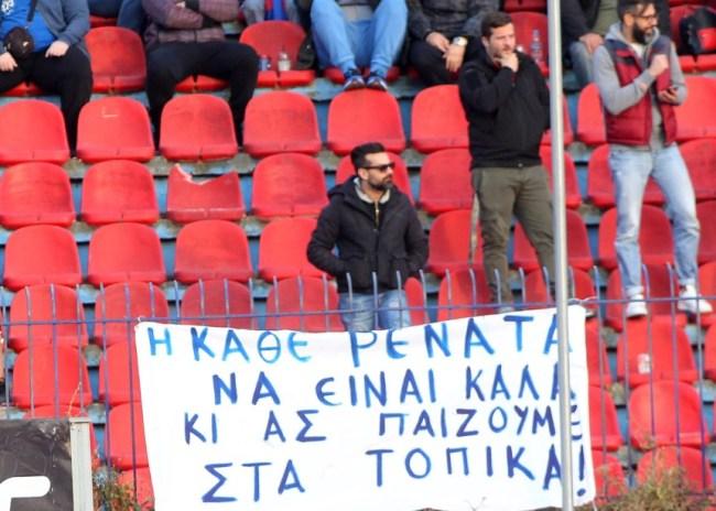 Οπαδοί του Πανιωνίου: Το τρομερό μήνυμα για τη Ρενάτα!