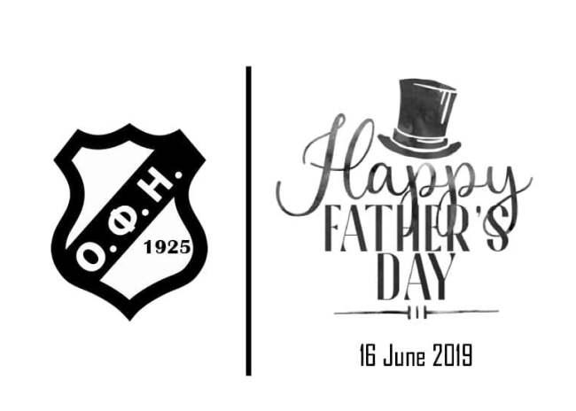 Το μήνυμα του ΟΦΗ για την γιορτή του Πατέρα