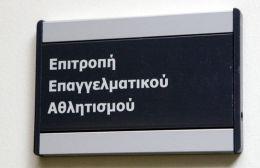 ΕΕΑ: «Εάν διαπιστωθεί η παράβαση, η Ξάνθη θα υποβιβαστεί!»