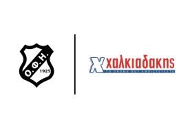 ΟΦΗ και S/M Χαλκιαδάκης ενώνουν τις δυνάμεις τους!