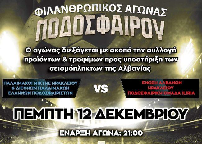 Το Ηράκλειο παίζει μπάλα για τους γείτονες της Αλβανίας!