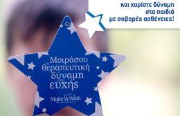 Tα S/M Χαλκιαδάκης δίνουν δύναμη στην Ευχή των παιδιών με σοβαρές ασθένειες!