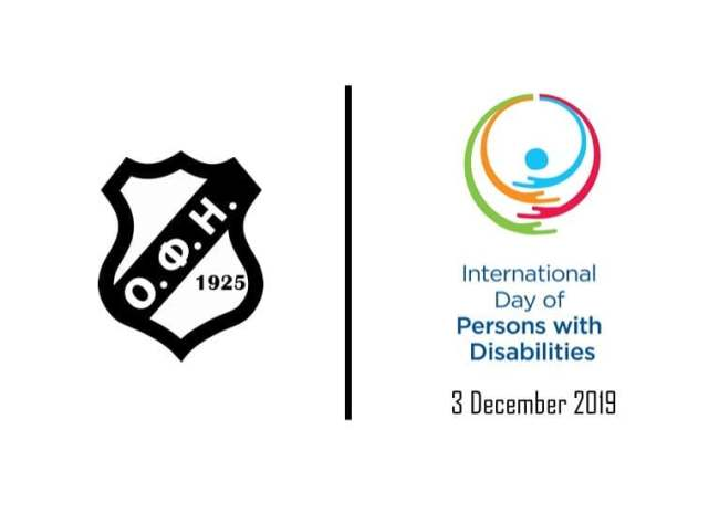 Ο ΟΦΗ υπέρ της Παγκόσμιας Ημέρας Ατόμων με Αναπηρία