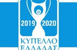 To πρόγραμμα των ρεβάνς του Κυπέλλου Ελλάδας