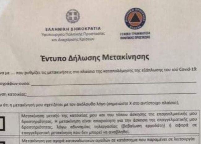 Αυτό είναι το έγγραφο για να κυκλοφορείτε εκτός οικίας!!