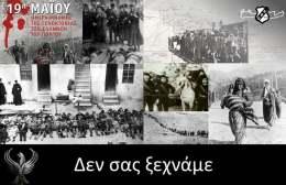 ΠΑΕ ΟΦΗ: «Κανένας Έλληνας δεν πρέπει να ξεχάσει»