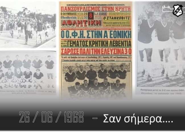 Pic | Το μήνυμα του ΟΦΗ για την ξεχωριστή ημέρα στην ιστορία της ομάδας