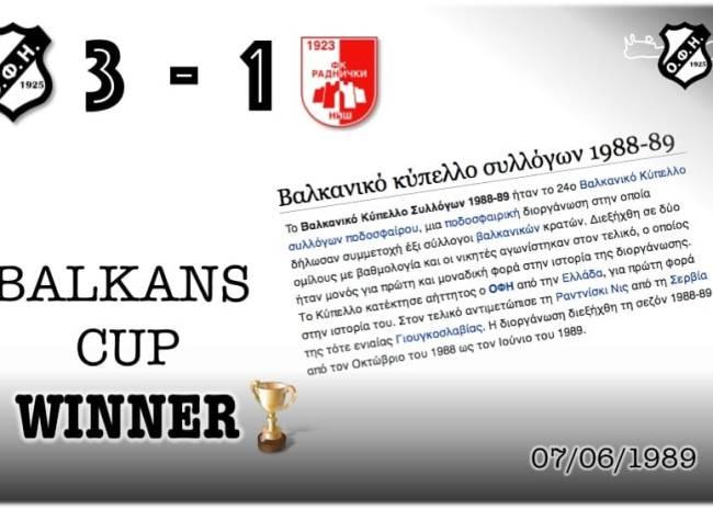 Σαν σήμερα o ΟΦΗ κατέκτησε το Βαλκανικό Kύπελλο