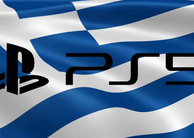 PS5: Τι ισχύει για την κυκλοφορία του στην Ελλάδα