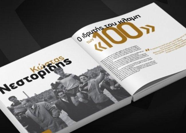 60 χρόνια Α' Εθνικής: Κώστας Νεστορίδης, ο ιδρυτής του κλαμπ των «100»