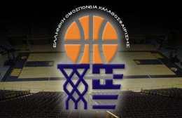 Σήμερα η κλήρωση των πρωταθλημάτων μπάσκετ