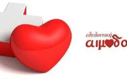 Εθελοντική αιμοδοσία την Τετάρτη στην Ν. Αλικαρνασσό
