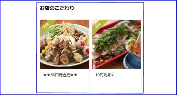 izakaya50の日替わり10円刺身