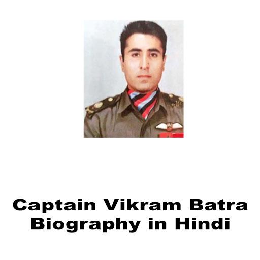 Captain Vikram Batra Biography in Hindi