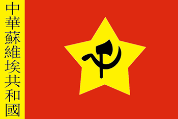 The flag of the Chinese Soviet State