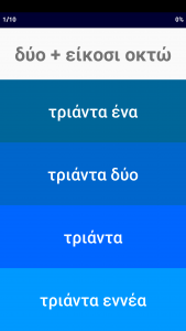 Screenshot of Greek Number Whizz - Arithmetic Quiz