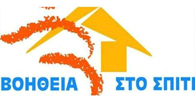 Ξεκινά η καταγραφή των δικαιούχων του προγράμματος Βοήθεια στο Σπίτι στην Ικαρία