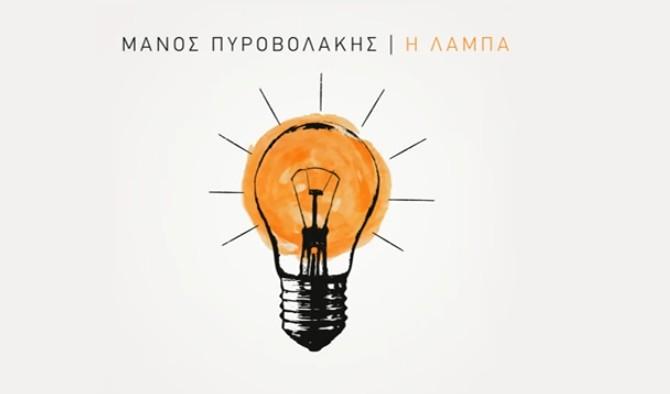 Η Λάμπα - Μάνος Πυροβολάκης