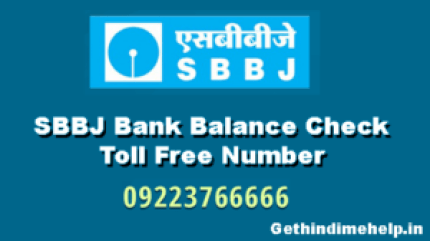 SBBJ Bank Balance Check Enquiry Miss Call Toll Free Number