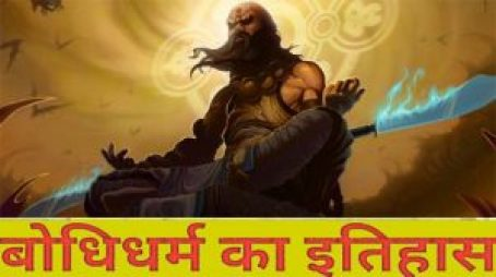 bodhidharma history power in hindi