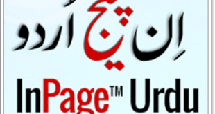 Inpage Urdu 2016 For PC Latest Version Free Download