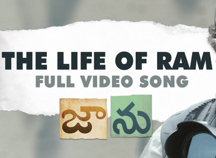 The Life Of Ram Song