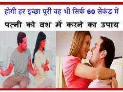 Patni ko Vash me Karne ka Upay Tarika Mantra Totka- पत्नी को वश में करने का उपाय तरीका मंत्र टोटका