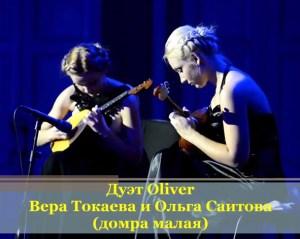duet-oliver